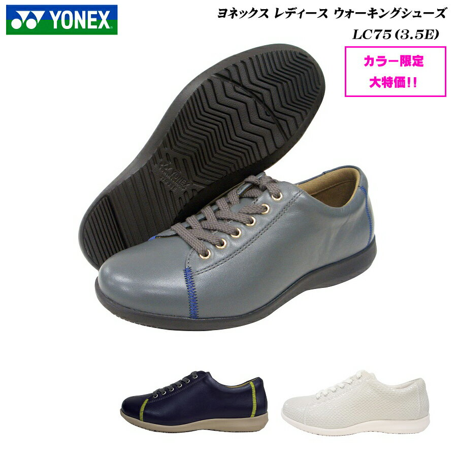 ヨネックス/ウォーキングシューズ/レディース/靴/LC75/LC-75/カラー3色/3.5E/パワークッション/YONEX Power Cushion Walking Shoes