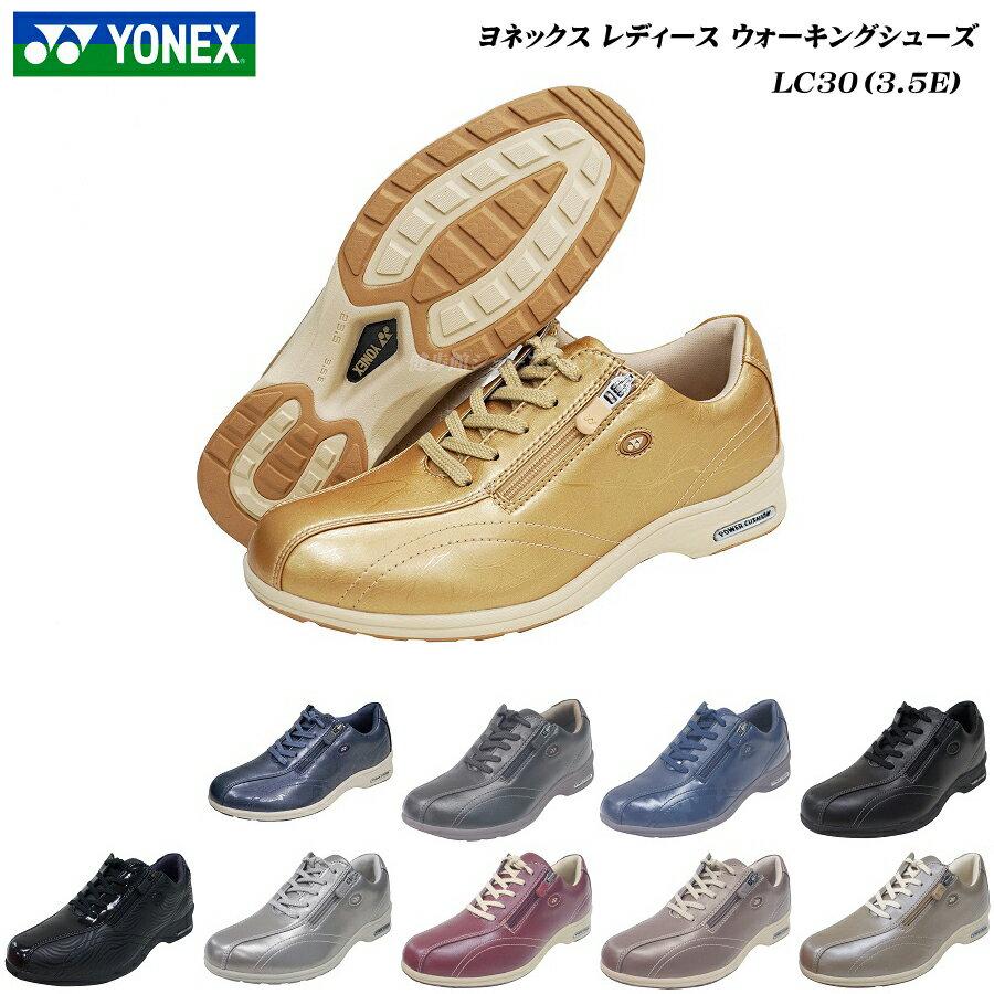 ヨネックス/パワークッション/ウォーキングシューズ/レディース/靴/LC30/LC-30/3.5E/カラー10色/YONEX Power Cushion Walking Shoes