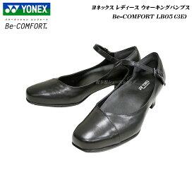 ヨネックス ビジネスウォーキングシューズ レディース パンプス パワークッション 靴 ビーコンフォート LB05 LB-05 3E YONEX Be-COMFORT