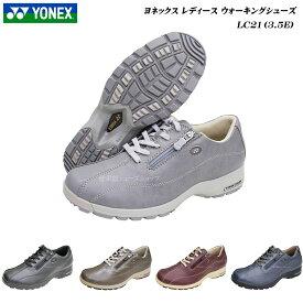 ヨネックス ウォーキングシューズ レディース パワークッション 靴 LC21 LC-21 全5色 3.5E YONEX SHWLC21 SHWLC-21