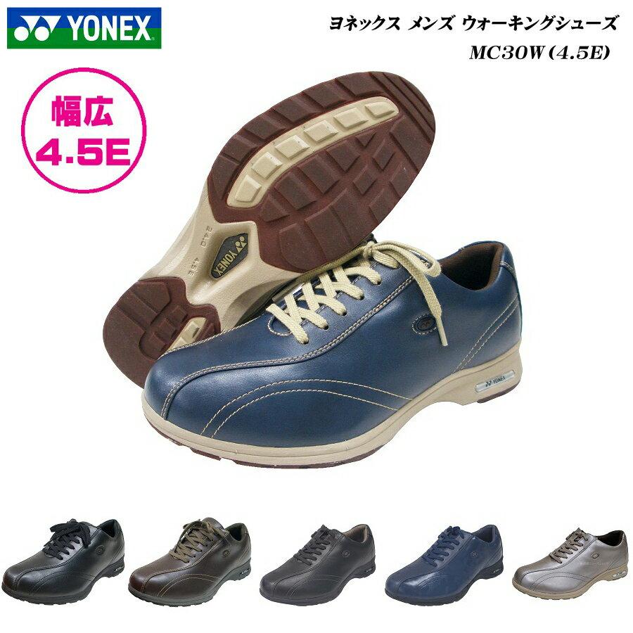 ヨネックス/パワークッション/ウォーキングシューズ/メンズ/靴/MC-30W/MC30W/ワイド幅広/4.5E/全6色/YONEX Power Cushion Walking Shoes