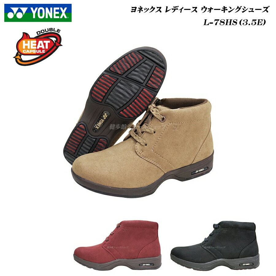 【楽天スーパーSALE】ヨネックス/ウォーキング/シューズ/レディース/靴/ブーツ/L78HS/L-78HS/3.5E/全3色/パワークッション/YONEX Power Cushion Walking Shoes