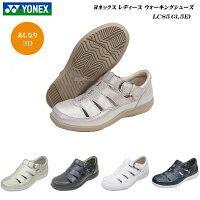 ヨネックス/パワークッション/ウォーキングシューズ/レディース/靴/LC85/LC-85/カラー5色/3.5E/YONEX/PowerCushionWalkingShoes/サンダル