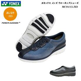 ヨネックス/ウォーキングシューズ/メンズ/靴/MC94/MC-94/カラー2色/3.5E/パワークッション/YONEX Power Cushion Walking Shoes