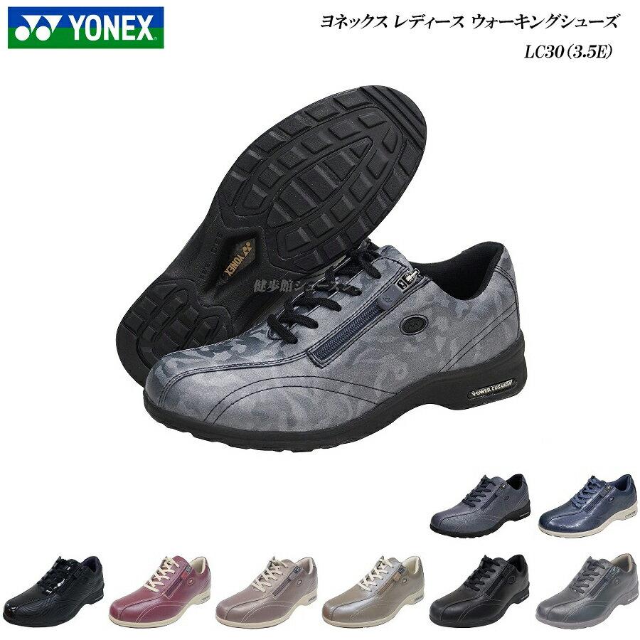 ヨネックス/パワークッション/ウォーキングシューズ/レディース/靴/LC30/LC-30/3.5E/カラー9色/YONEX Power Cushion Walking Shoes