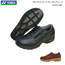 ヨネックス ウォーキングシューズ レディース パワークッション 靴 LC13N LC-13N ワインレッド ブラック 3.5E YONEX SHWLC13N SHWLC-13N ひざ