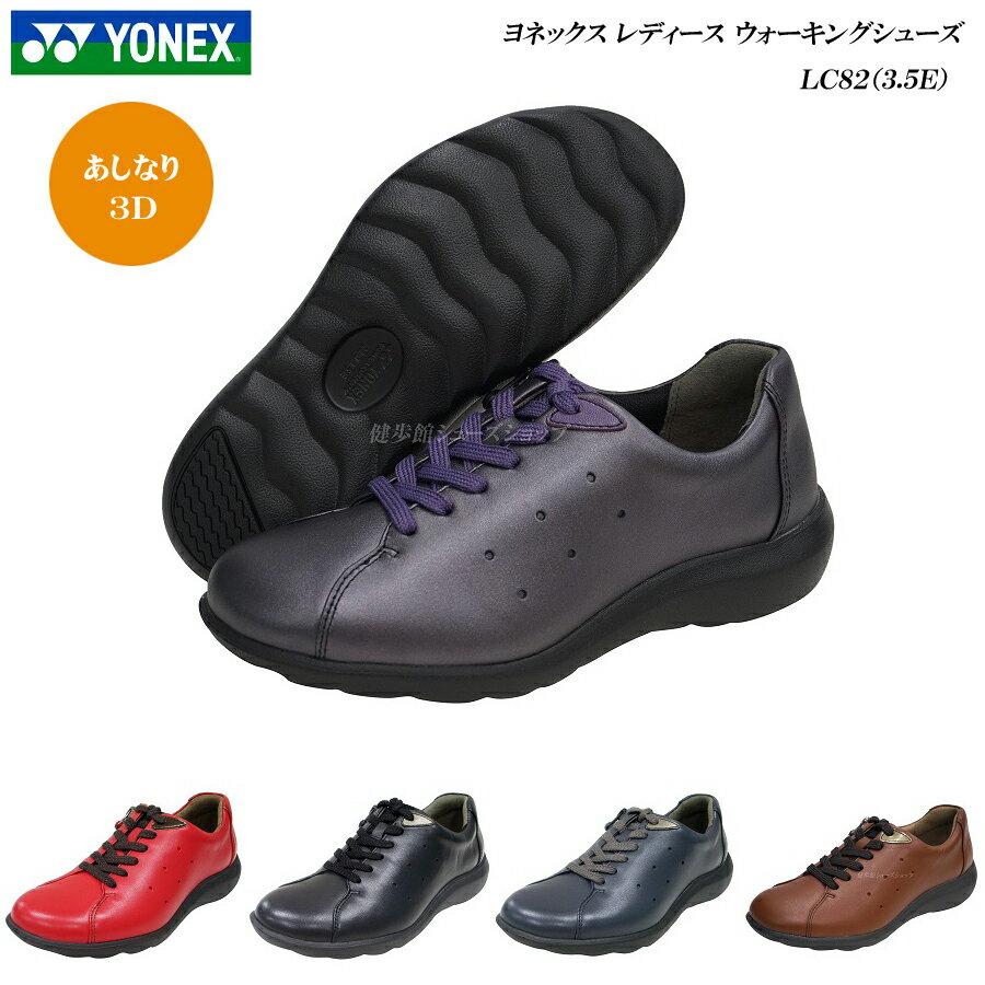 ヨネックス/パワークッション/ウォーキングシューズ/レディース/靴/LC82/LC-82/3.5E/カラー5色/YONEX Power Cushion Walking Shoes