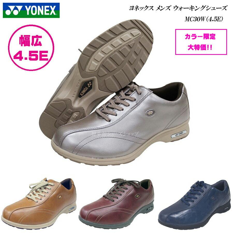 ヨネックス/ウォーキングシューズ/メンズ/靴/MC-30W/MC30W/ワイド幅広/4.5E/全4色/パワークッション/YONEX Power Cushion Walking Shoes