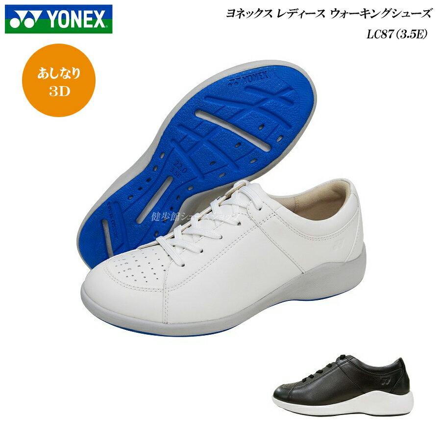 ヨネックス/パワークッション/ウォーキングシューズ/レディース/靴/LC87/LC-87/3.5E/カラー2色/YONEX Power Cushion Walking Shoes