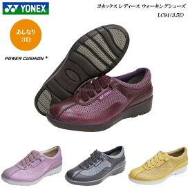 ヨネックス ウォーキングシューズ レディース パワークッション 靴 LC94 LC-94 3.5E カラー4色 YONEX SHWLC94 SHWLC-94 ひざ