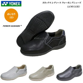 ヨネックス ウォーキングシューズ レディース パワークッション 靴 LC95 LC-95 3.5E カラー4色 YONEX SHWLC95 SHWLC-95 ひざ