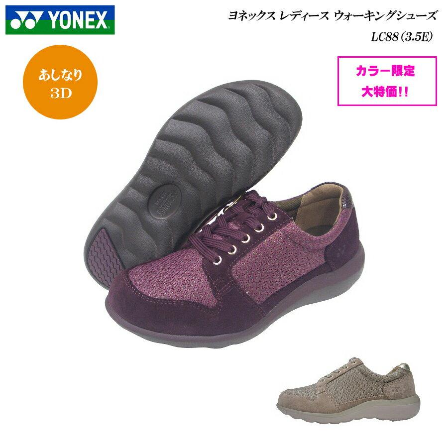 ヨネックス/パワークッション/ウォーキングシューズ/レディース/靴/LC88/LC-88/3.5E/カラー2色/YONEX Power Cushion Walking Shoes