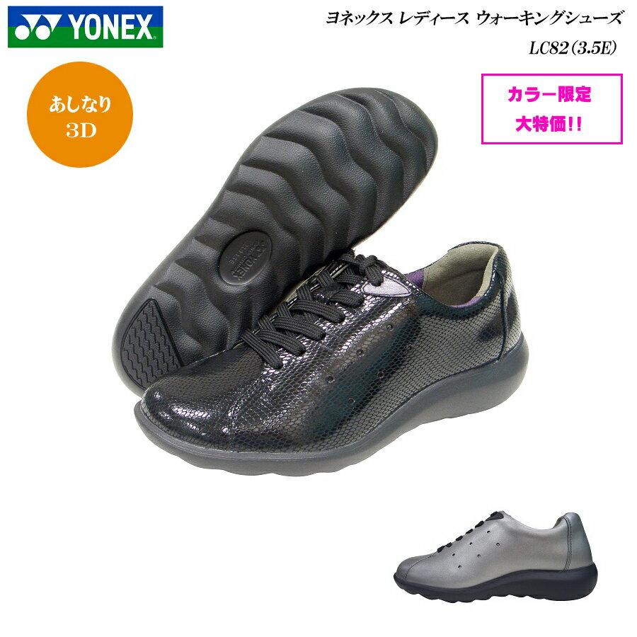 ヨネックス/パワークッション/ウォーキングシューズ/レディース/靴/LC82/LC-82/3.5E/カラー2色/YONEX Power Cushion Walking Shoes