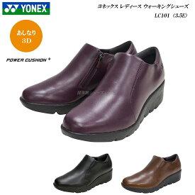 ヨネックス ウォーキングシューズ レディース パワークッション 靴 LC101 LC-101 3.5E カラー3色 YONEX SHWLC101 SHWLC-101 ひざ