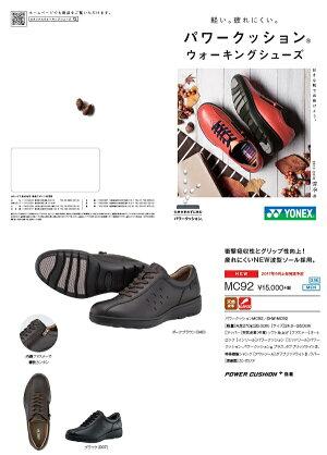 ヨネックス/ウォーキングシューズ/メンズ/靴/MC92/MC-92/カラー2色/3.5E/パワークッション/YONEXPowerCushionWalkingShoes