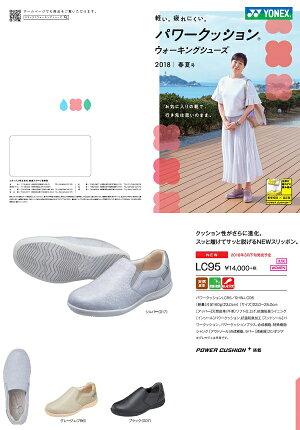 ヨネックス/パワークッション/ウォーキングシューズ/レディース/靴/LC95/LC-95/3.5E/カラー3色/YONEXPowerCushionWalkingShoes