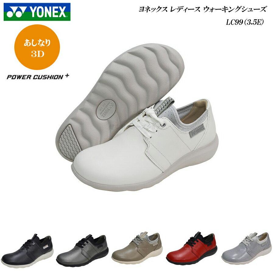 ヨネックス/パワークッション/ウォーキングシューズ/レディース/靴/LC99/LC-99/3.5E/カラー6色/YONEX Power Cushion Walking Shoes