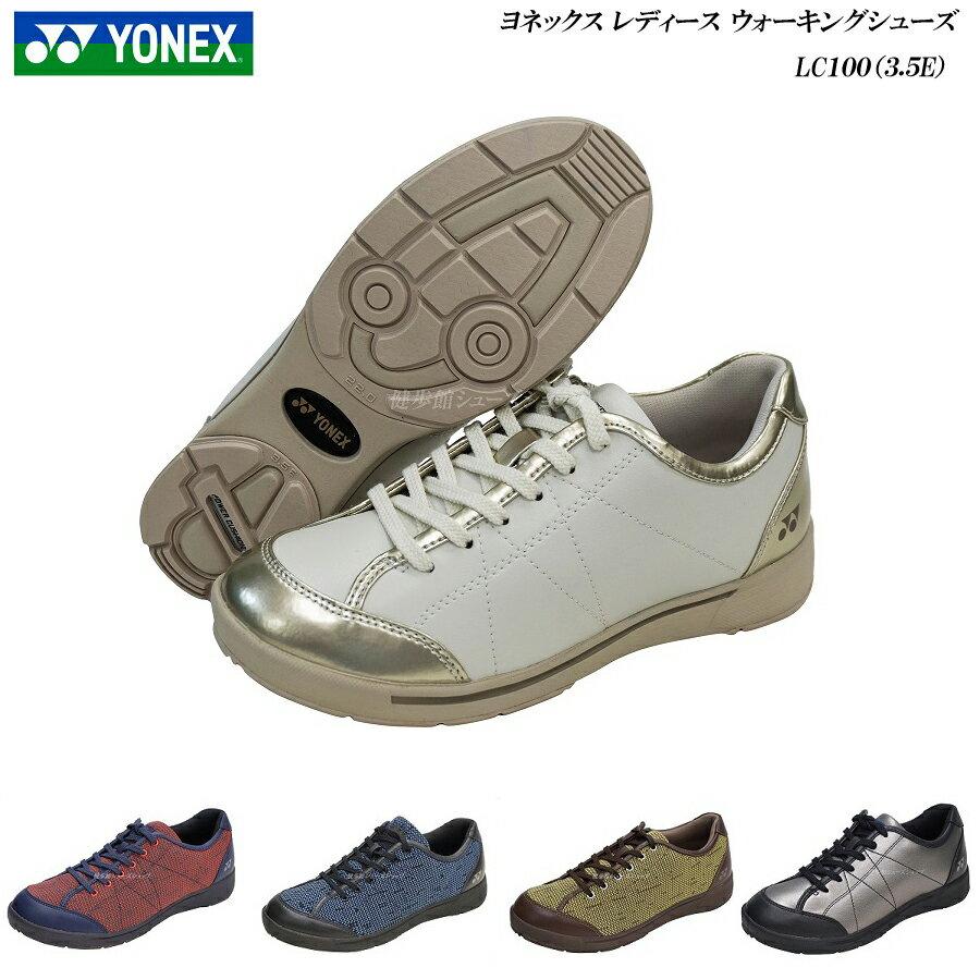 ヨネックス/パワークッション/ウォーキングシューズ/レディース/靴/LC100/LC-100/3.5E/カラー5色/YONEX Power Cushion Walking Shoes