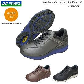 ヨネックス/パワークッション/ウォーキングシューズ/レディース/靴/LC103/LC-103/3.5E/カラー3色/YONEX Power Cushion Walking Shoes