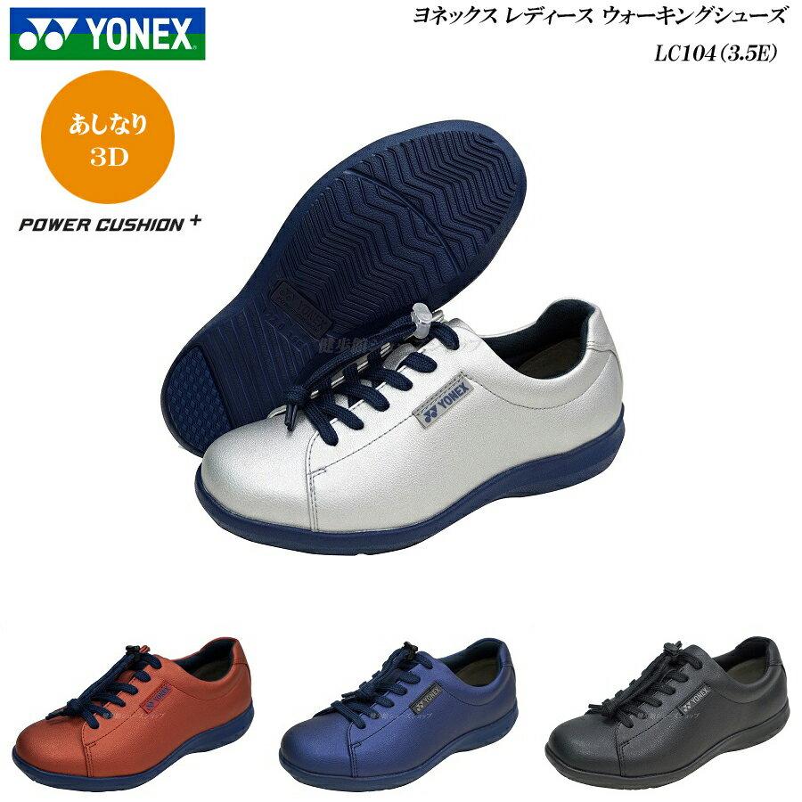 ヨネックス/パワークッション/ウォーキングシューズ/レディース/靴/LC104/LC-104/3.5E/カラー4色/YONEX Power Cushion Walking Shoes