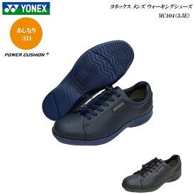 ヨネックス ウォーキングシューズ メンズ パワークッション 靴 MC104 MC-104 カラー2色 3.5E YONEX SHWMC104 SHWMC-104 ひざ