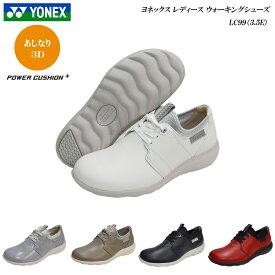 ヨネックス/パワークッション/ウォーキングシューズ/レディース/靴/LC99/LC-99/3.5E/カラー5色/YONEX Power Cushion Walking Shoes