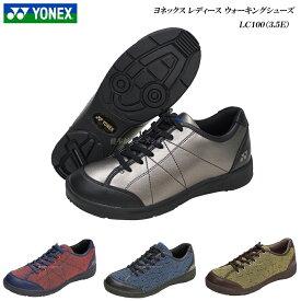 ヨネックス ウォーキングシューズ レディース パワークッション 靴 LC100 LC-100 3.5E カラー4色 YONEX SHWLC100 SHWLC-100 ひざ