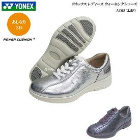 ヨネックス/パワークッション/ウォーキングシューズ/レディース/靴/LC92/LC-92/3.5E/カラー2色/YONEX Power Cushion Walking Shoes/カラー限定特価