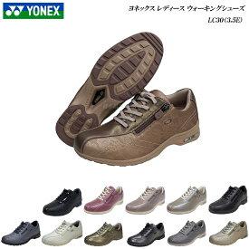 ヨネックス/パワークッション/ウォーキングシューズ/レディース/靴/LC30/LC-30/3.5E/カラー12色/YONEX Power Cushion Walking Shoes
