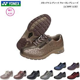 ヨネックス/ウォーキングシューズ/レディース/靴/LC30W/LC-30W/4.5E/カラー9色/YONEX/パワークッション/Power Cushion Walking Shoes