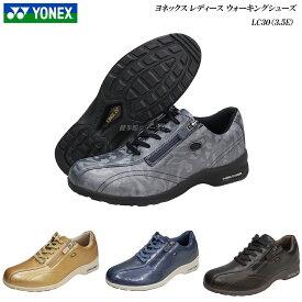 ヨネックス ウォーキングシューズ レディース パワークッション 靴 LC30 LC-30 3.5E YONEX カラー限定特価 SHWLC30 SHWLC-30 ひざ