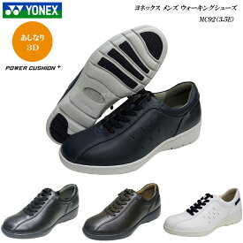 ヨネックス/ウォーキングシューズ/メンズ/靴/MC92/MC-92/カラー4色/3.5E/パワークッション/YONEX Power Cushion Walking Shoes