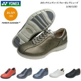 ヨネックス/パワークッション/ウォーキングシューズ/レディース/靴/LC92/LC-92/3.5E/カラー6色/YONEX Power Cushion Walking Shoes