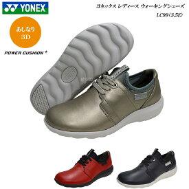 ヨネックス ウォーキングシューズ レディース パワークッション 靴 LC99 LC-99 3.5E カラー3色 YONEX SHWLC99 SHWLC-99