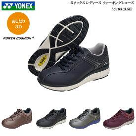 ヨネックス/パワークッション/ウォーキングシューズ/レディース/靴/LC103/LC-103/3.5E/カラー4色/YONEX Power Cushion Walking Shoes
