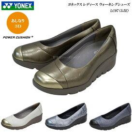 ヨネックス ウォーキングシューズ レディース パワークッション 靴 LC97 LC-97 3.5E YONEX SHWLC97 SHWLC-97 パンプス ひざ