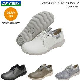 ヨネックス ウォーキングシューズ レディース パワークッション 靴 LC99 LC-99 3.5E カラー4色 YONEX SHWLC99 SHWLC-99
