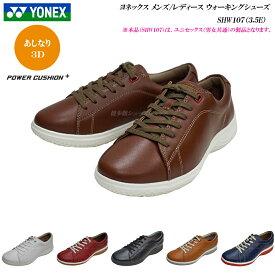 ヨネックス/ウォーキングシューズ/メンズ/レディース/靴/SHW107/SHW-107/カラー5色/3.5E/パワークッション/YONEX Power Cushion Walking Shoes