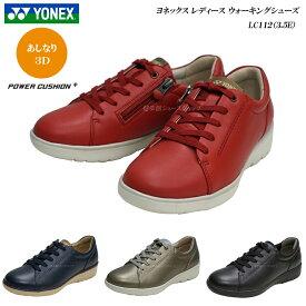 ヨネックス ウォーキングシューズ レディース パワークッション 靴 LC112 LC-112 3.5E カラー4色 YONEX SHWLC112 SHWLC-112 ひざ