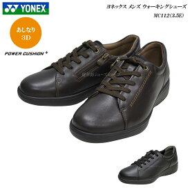 ヨネックス ウォーキングシューズ メンズ パワークッション 靴 MC112 MC-112 カラー2色 3.5E YONEX SHWMC112 SHWMC-112