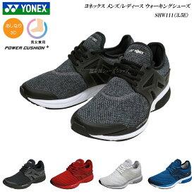 ヨネックス ウォーキングシューズ メンズ レディース パワークッション 靴 SHW111 SHW-111 カラー5色 3.5E YONEX ひざ