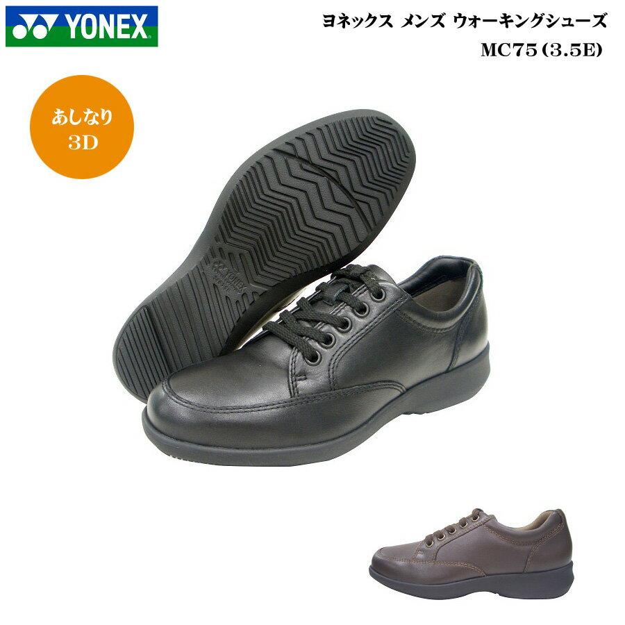 ヨネックス ウォーキングシューズ メンズ靴【MC75 カラー2色】MC-75【足にフィットする新設計「あしなり3D」】【ファスナー無し】YONEX パワークッション 撥水天然皮革