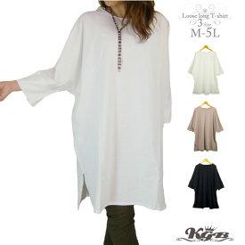 Tシャツ ロング丈 レディース 8分袖 ワイドサイズ 全3色 M-5L メール便無料