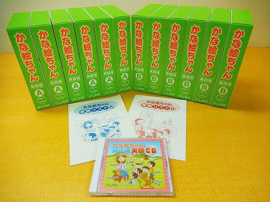 最新版◆しちだ(七田式)◆「かな絵ちゃん(英語)カードABセット+CD付【中古】 幼児教材 子供教材 知育教材 英語教材