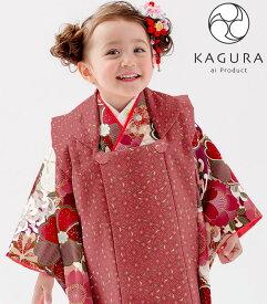 七五三 着物 3歳 女の子 被布セット KAGURA カグラ ブランド 菊に桜 必要な物は全て揃ったフルセット 2020年新作 式部浪漫姉妹ブランド 販売 購入