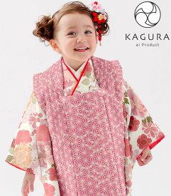 七五三 着物 3歳 女の子 被布セット KAGURA カグラ ブランド 花尽くし ピンク/クリーム 日本製 必要な物は全て揃ったフルセット 2020年新作 式部浪漫姉妹ブランド 販売 購入