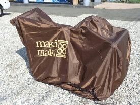 田中機械オリジナル makimaki88(マキマキパパ) シートカバーMサイズ(小型ロータリー除雪機用)