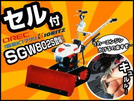 【新モデル登場!セル付き】イセキアグリ・オーレック除雪機 SGW802S 楽オス(スノーグレーダー スノグレ) 営業所止め送料無料