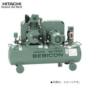 日立 2馬力 1.5OU-9.5GP オイルフリー 自動アンローダー式 コンプレッサー ベビコン ヒタチ hitachi