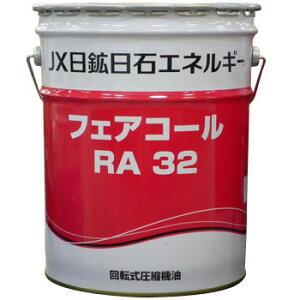 コンプレッサーオイル JX 日鋼日石エネルギー フェアコール RA32 20L 回転式空気圧縮機専用油 ペール缶 【法人様届】
